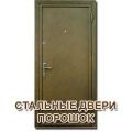 Металлические двери порошок от производителя «Квант»