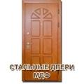 Противопожарные двери МДФ