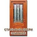 Двери элитные